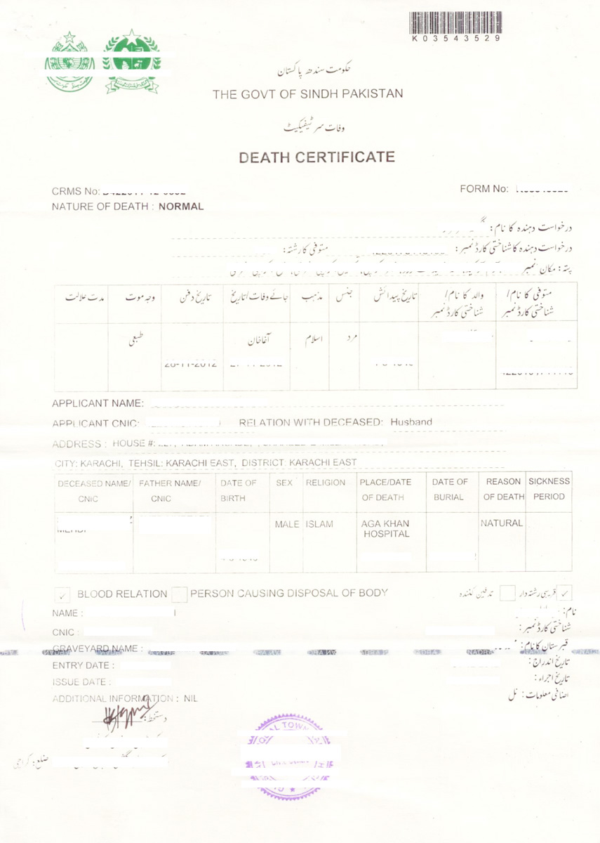 Certificate issuance business point travels tours sample nadra death certificate pakistan aiddatafo Image collections
